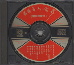 Gao Sheng Mei / 高勝美 - 六個夢 (Out Of Print) (Graded: NM/NM)