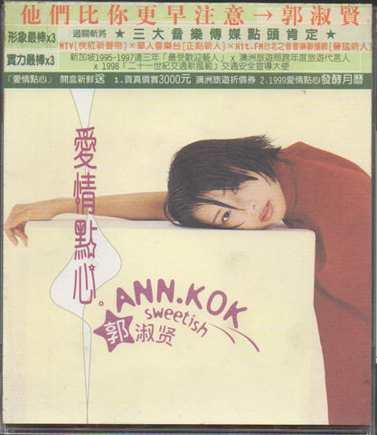 Ann Kok / 郭淑賢 - 愛情點心 CW/OBI Sample (Out Of Print) (Graded:NM/NM)