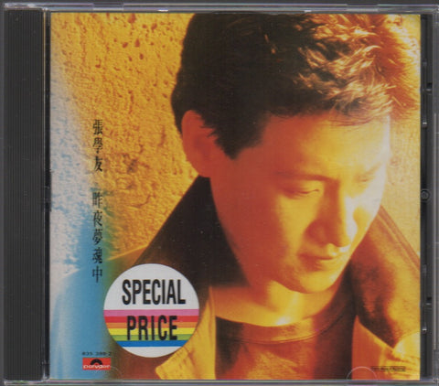 Jacky Cheung / 張學友 - 昨夜夢魂中(Out Of Print) (Graded: NM/NM)