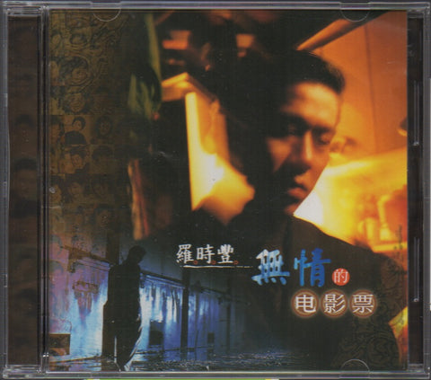 Daniel Lo / 羅時豐 - 無情的電影票 (Out Of Print) (Graded:EX/NM)