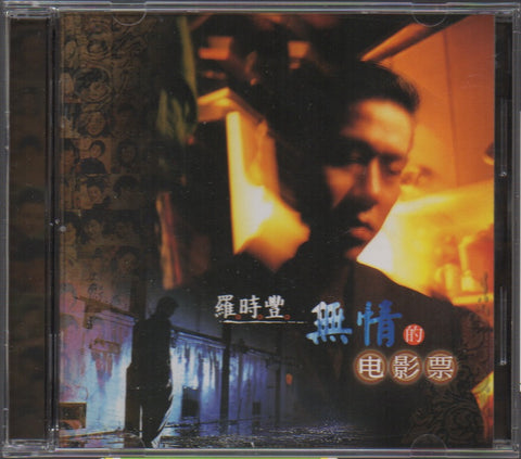 Daniel Lo / 羅時豐 - 無情的電影票 Promo (Out Of Print) (Graded:NM/EX)