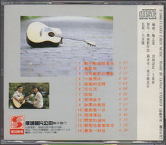 Zhi Ma Long Yan / 芝麻龍眼 - 精選輯1  (Out Of Print) (Graded:EX/NM)