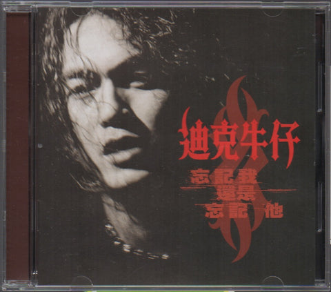 Dick & Cowboy / 迪克牛仔 - 忘記我還是忘記他 (Out Of Print) (Graded:NM/NM)