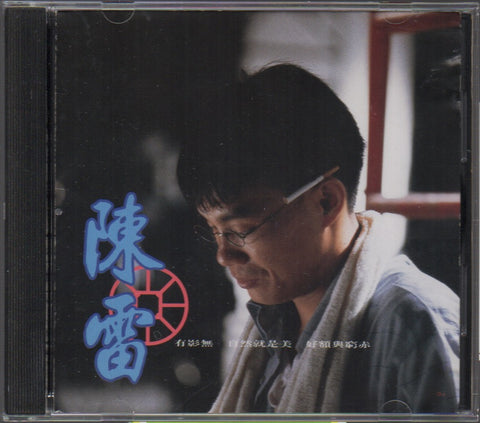Chen Lei / 陳雷 - 有影無 (Out Of Print) (Graded:VG/VG)