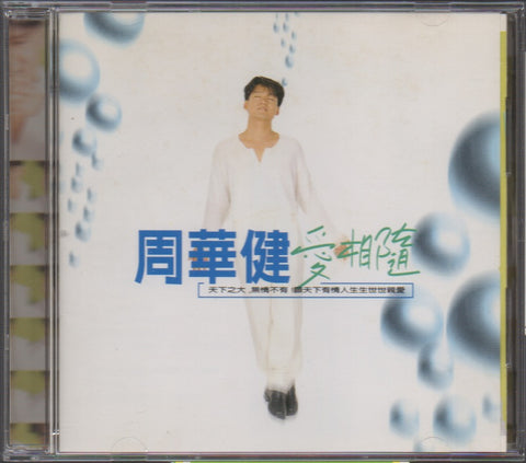 Emil Chau / 周華健 - 愛相隨 (Out Of Print) (Graded:NM/EX)