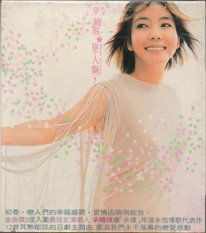 Winnie Hsin / 辛曉琪 - 戀人啊! CW/Box (Out Of Print) (Graded:EX/EX)