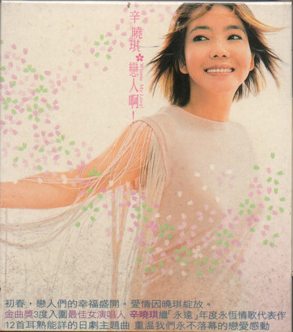 Winnie Hsin / 辛曉琪 - 戀人啊! CW/Box (Out Of Print) (Graded:NM/EX)