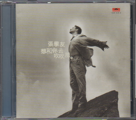 Jacky Cheung / 張學友 - 想和你去吹吹風 (Out Of Print) (Graded:NM/VG)