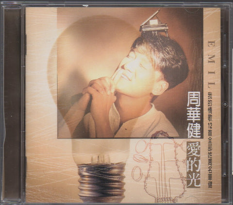 Emil Chau / 周華健 - 愛的光 (Out Of Print) (Graded:NM/NM)