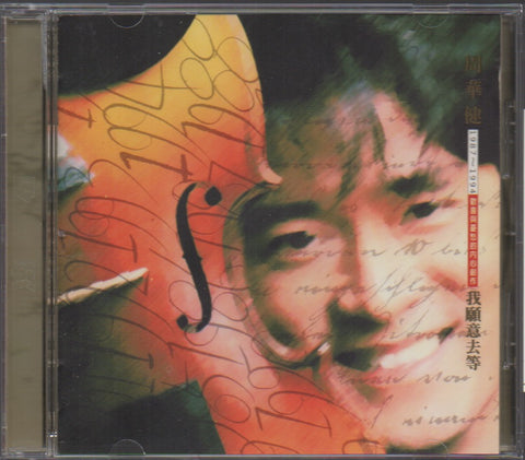 Emil Chau / 周華健 - 我願意去等 (Out Of Print) (Graded:EX/NM)
