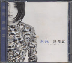 Valen Hsu / 許茹芸 - 淚海 (Out Of Print) (Graded:EX/EX)
