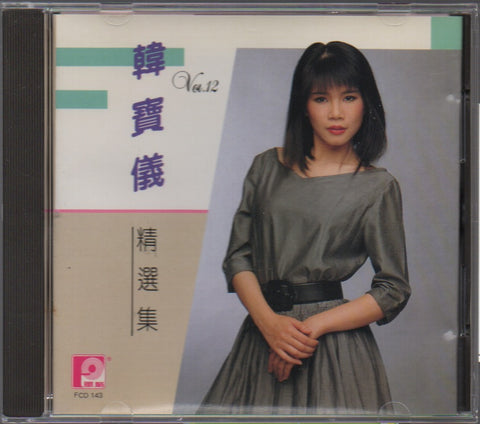 Han Bao Yi / 韓寶儀 - 精選集 Vol.12 (Out Of Print) (Graded:EX/NM)