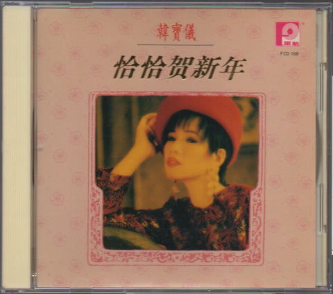 Han Bao Yi / 韓寶儀 - 恰恰賀新年 (Out Of Print) (Graded:NM/NM)