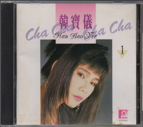 Han Bao Yi / 韓寶儀 - Cha Cha Vol.1 (Out Of Print) (Graded:EX/NM)
