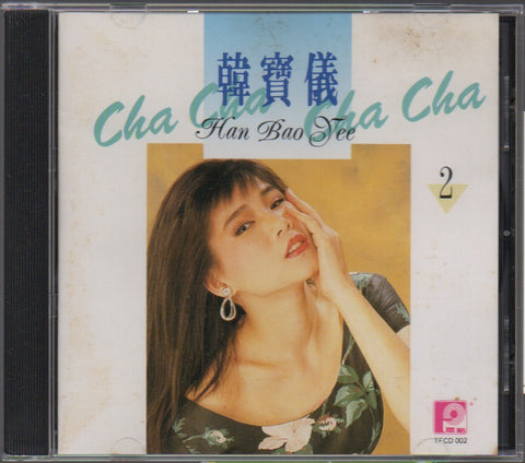 Han Bao Yi / 韓寶儀 - Cha Cha Vol.2 (Out Of Print) (Graded:EX/EX)