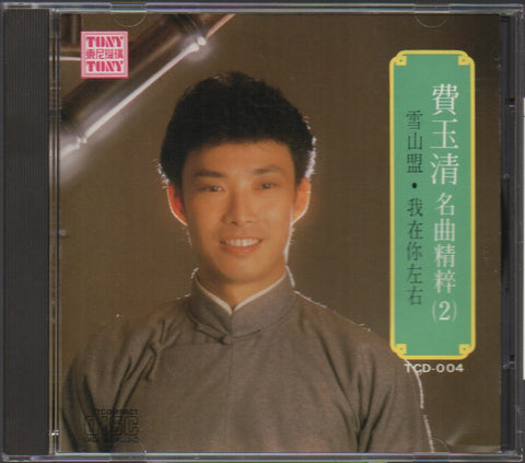 Fei Yu Qing / 費玉清 - 名曲精粹2 (Out Of Print) (Graded:EX/VG)