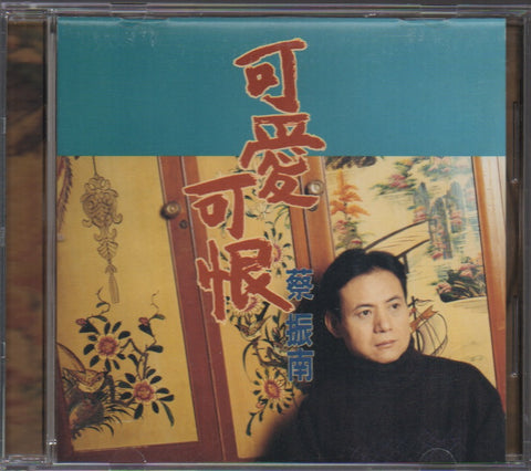 Cai Zhen Nan / 蔡振南 - 可愛可恨 (Out Of Print) (Graded: NM/EX)