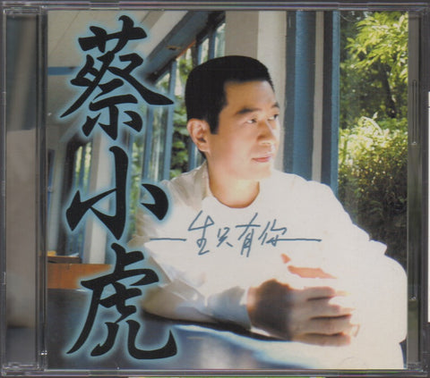 Cai Xiao Hu / 蔡小虎 - 一生只有你 (Out Of Print) (Graded:NM/EX)