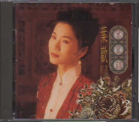 Augustine Ye Huan / 葉歡 - 鴛鴦錦 (Out Of Print) (Graded:VG/EX)