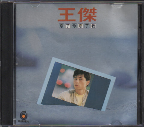 Dave Wang Jie / 王傑 - 忘了你忘了我 (Out Of Print) (Graded:EX/EX)