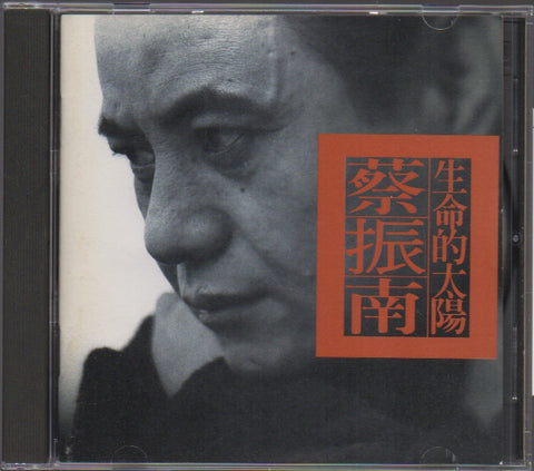 Cai Zhen Nan / 蔡振南 - 生命的太陽 (Out Of Print) (Graded: NM/EX)