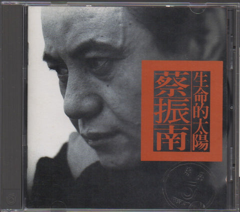 Cai Zhen Nan / 蔡振南 - 生命的太陽 Autographed Promo (Out Of Print) (Graded: EX/EX)