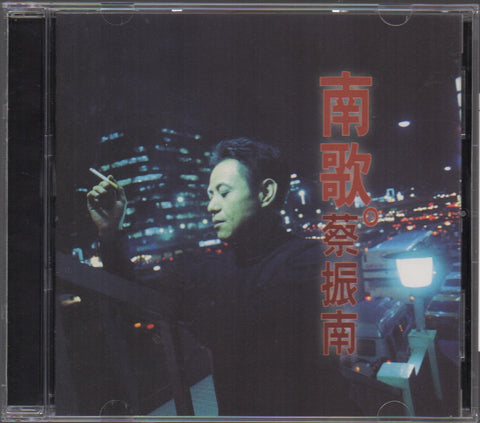 Cai Zhen Nan / 蔡振南 - 南歌 (Out Of Print) (Graded: EX/VG)