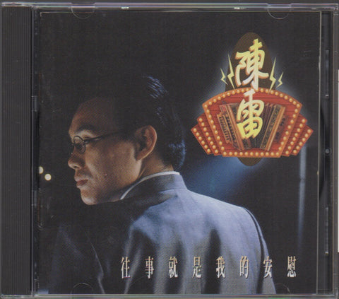 Chen Lei / 陳雷 - 往事就是我的安慰 (Out Of Print) (Graded: NM/EX)