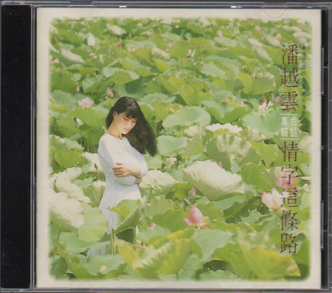 Michelle Pan Yue Yun / 潘越雲 - 情字這條路 (Out Of Print) (Graded: NM/NM)