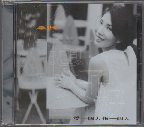 Li Du / 李度 - 好想好好 (Out Of Print) (Graded:NM/EX)