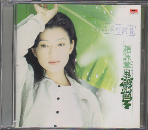 Cyndi Zhao Yong Hua / 趙詠華 - 風的顏色 Promo (Out Of Print) (Graded:EX/EX)