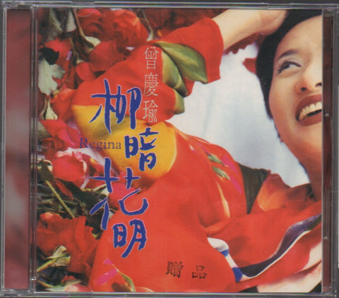 Zeng Qing Yu / 曾慶瑜 - 柳暗花明 Promo (Out Of Print) (Graded: EX/EX)