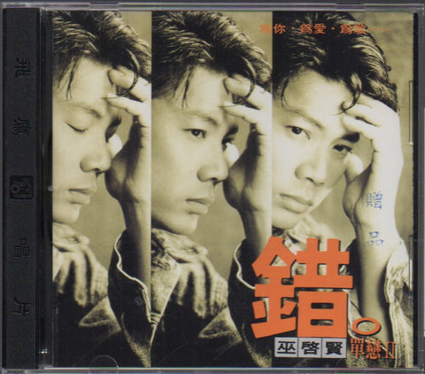 Eric Moo / 巫啟賢 - 錯 單戀II Promo (Out Of Print) (Graded:EX/NM)