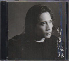 Chyi Chin / 齊秦 - 絲路 (Out Of Print) (Graded: EX/EX)