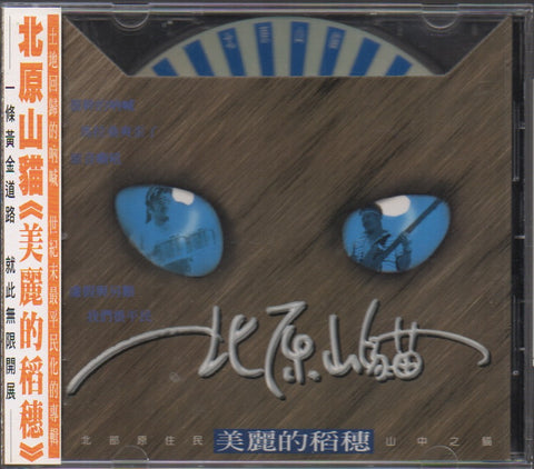 Bei Yuan Shan Mao / 北原山貓 - 美麗的稻穗 CW/OBI (Out Of Print) (Graded:NM/NM)