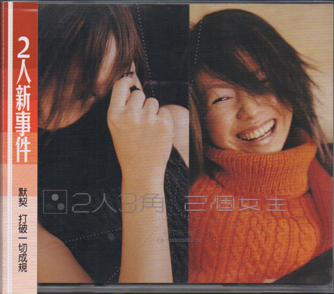 Two Girls / 2個女生 - 2人3角 CW/OBI & Box (Out Of Print) (Graded:EX/NM)