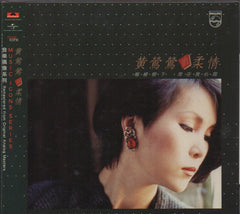 Tracy Huang Ying Ying / 黃鶯鶯 - 柔情 Digipak CW/OBI (Out Of Print) (Graded:EX/NM)
