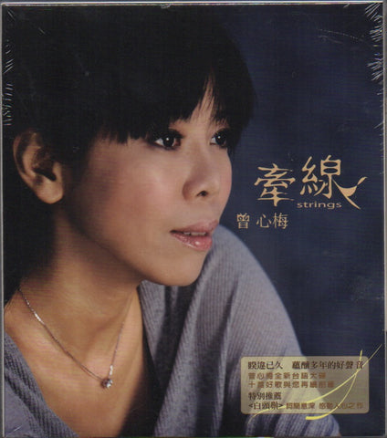 Zeng Xin Mei / 曾心梅 - 牽線 (Out Of Print)(Graded:S/S)