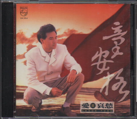 Angus Tung / 童安格 - 愛與哀愁 (Out Of Print) (Graded:NM/NM)
