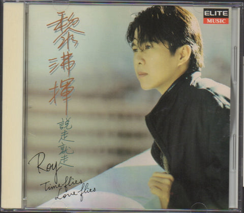 Roy Li / 黎沸揮 - 說走就走 Promo (Out Of Print) (Graded:EX/EX)