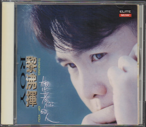 Roy Li / 黎沸揮 - 想著你的人 Promo (Out Of Print) (Graded:NM/NM)