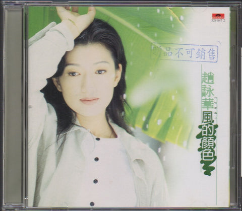 Cyndi Zhao Yong Hua / 趙詠華 - 風的顏色 Promo (Out Of Print) (Graded:EX/NM)