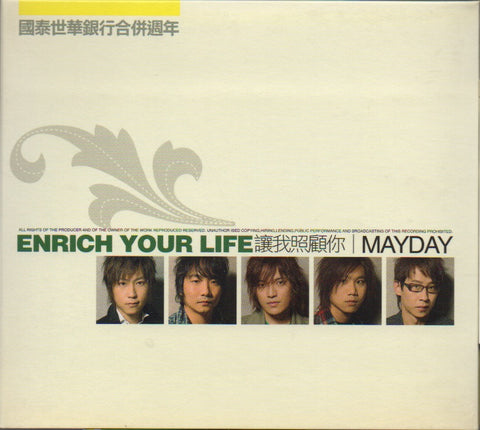 Mayday / 五月天 - 讓我照顧你 Promo EP (Out Of Print) (Graded:NM/NM)