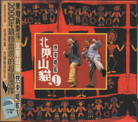 Bei Yuan Shan Mao / 北原山貓 - 快樂唱歌1 CW/Box (Out Of Print)(Graded:NM/EX)