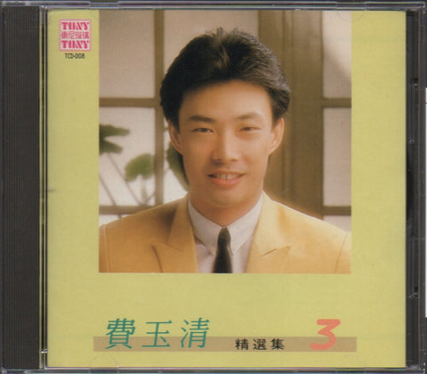 Fei Yu Qing / 費玉清 - 精選集3 (Out Of Print) (Graded: NM/EX)