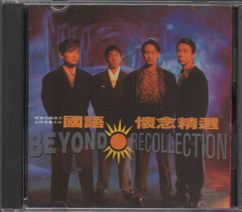 Beyond - 國語懷念精選 (Out Of Print) (Graded: VG/EX)