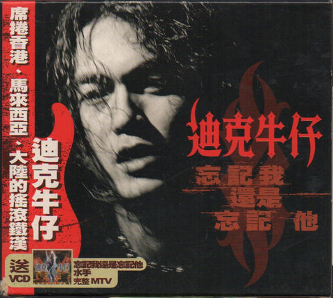 Dick & Cowboy / 迪克牛仔 - 忘記我還是忘記他 CW/Box (Out Of Print) (Graded:VG/NM)