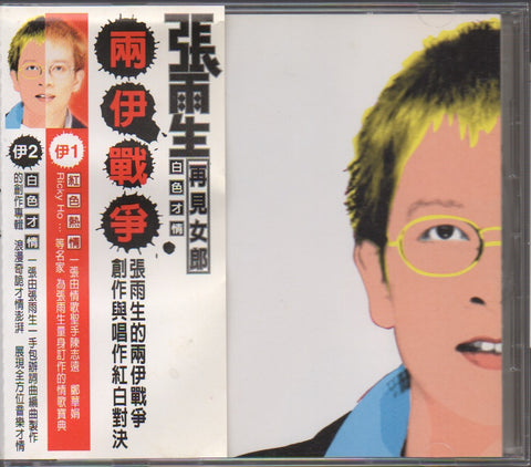 Zhang Yu Sheng / 張雨生 - 白色才情 再見女郎 EP CW/OBI (Out Of Print) (Graded: NM/NM)