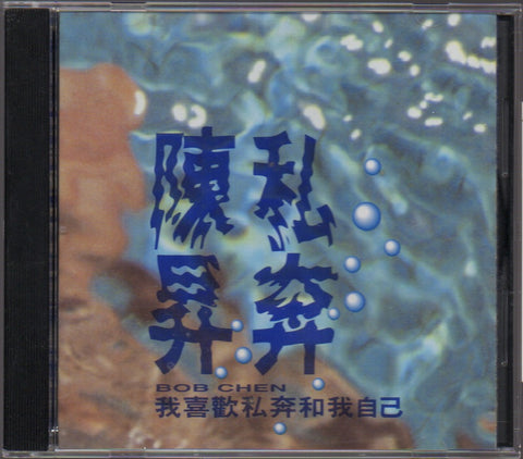 Bobby Chen Sheng / 陳昇 - 私奔  (Out Of Print) (Graded:EX/EX)