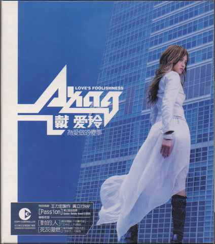 Ailing Tai / 戴愛玲 - 為我做的傻事 CW/Box (Out Of Print) (Graded: NM/NM)